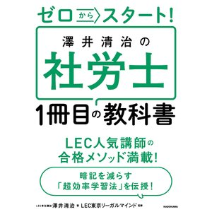 著:澤井清治 監修:LEC東京リーガルマインド 出版社:KADOKAWA 発行年月:2019年01月...