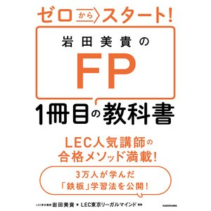 ゼロからスタート!岩田美貴のFP1冊目の教科書 / 岩田美貴 / LEC東京リーガルマインド