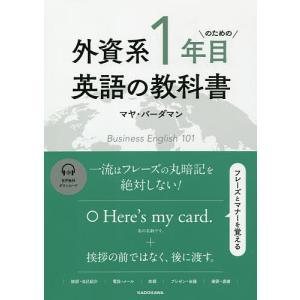 外資系1年目のための英語の教科書 / マヤ・バーダマン
