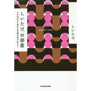 著:しいたけ. 出版社:KADOKAWA 発行年月:2018年12月 キーワード:占い