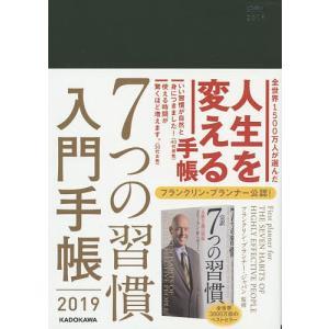 出版社:KADOKAWA 発行年月:2018年09月 シリーズ名等:2019年版