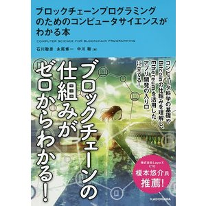 著:石川聡彦 著:永尾修一 著:中川聡 出版社:KADOKAWA 発行年月:2019年03月