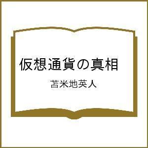 :苫米地英人 出版社:KADOKAWA(中経出版) 発行年月日:2019年02月19日 キーワード:...