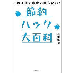 著:松本博樹 出版社:KADOKAWA 発行年月:2018年11月