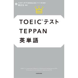 著:スタディサプリENGLISH 著:関正生 出版社:KADOKAWA 発行年月:2019年03月 ...