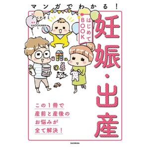 マンガでわかる!妊娠・出産はじめてBOOK この1冊で全て解決! / アベナオミ / KADOKAWA|bookfan