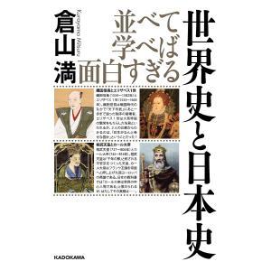 並べて学べば面白すぎる世界史と日本史 / 倉山満 bookfan