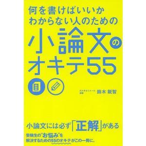 何を書けばいいかわからない人のための小論文のオキテ55 / 鈴木鋭智