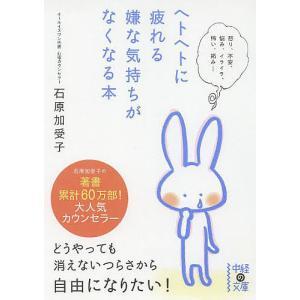 著:石原加受子 出版社:KADOKAWA 発行年月:2013年04月 シリーズ名等:中経の文庫 い−...