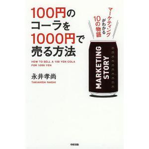 100円のコーラを1000円で売る方法 〔1〕 / 永井孝尚