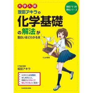 坂田アキラの化学基礎の解法が面白いほどわかる本 大学入試 新課程版 / 坂田アキラ