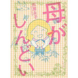 母がしんどい / 田房永子|bookfan