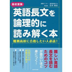 高校受験 英語長文を論理的に読み解く本 / 笠井照彦