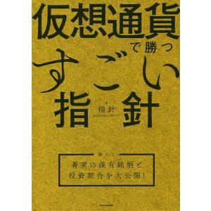 著:指針 出版社:KADOKAWA 発行年月:2018年12月 キーワード:ビジネス書