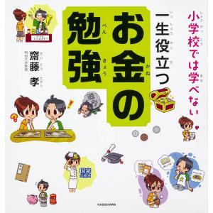 小学校では学べない一生役立つお金の勉強 / 齋藤孝|bookfan