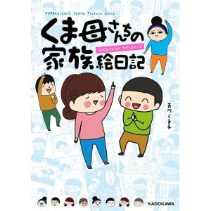 著:吉川くま子 出版社:KADOKAWA 発行年月:2019年01月 シリーズ名等:KITORA