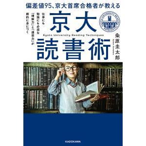 偏差値95、京大首席合格者が教える「京大読書術」 仕事にも勉強にも必須な「理解力」と「連想力」が劇的  /KADOKAWA/粂原圭太郎 (単行本) 中古の商品画像|ナビ