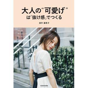 著:田中亜希子 出版社:KADOKAWA 発行年月:2019年02月 キーワード:美容