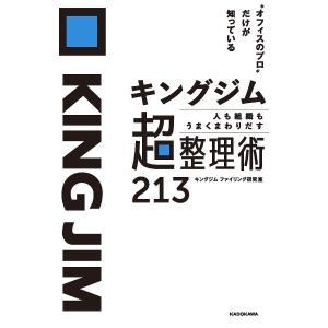 著:キングジムファイリング研究室 出版社:KADOKAWA 発行年月:2019年02月 キーワード:...