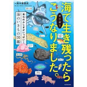 海でギリギリ生き残ったらこうなりました。 進化のふしぎがいっぱい!海のいきもの図鑑 / 鈴木香里武 ...