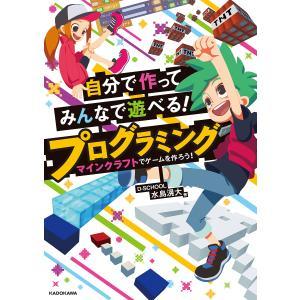 〔予約〕自分で作ってみんなで遊べる! プログラミング マインクラフトでゲームをつくろう! / D-SCHOOL / 水島滉大|bookfan