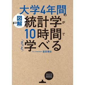 〈図解〉大学4年間の統計学が10時間でざっと学べる / 倉田博史