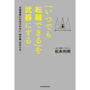 著:松本利明 出版社:KADOKAWA 発行年月:2019年04月 キーワード:ビジネス書