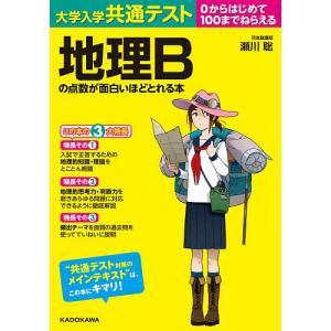 大学入学共通テスト地理Bの点数が面白いほどとれる本 0からはじめて100までねらえる / 瀬川聡|bookfan