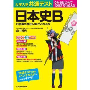 大学入学共通テスト日本史Bの点数が面白いほどとれる本 0からはじめて100までねらえる / 山中裕典|bookfan