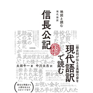 信長公記 地図と読む 現代語訳 / 太田牛一 / 中川太古