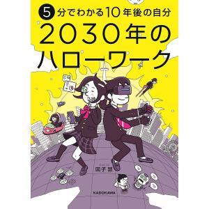 5分でわかる10年後の自分2030年のハローワーク / 図子慧|bookfan
