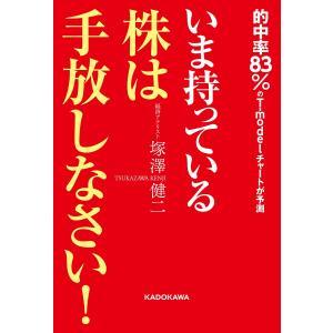 著:塚澤健二 出版社:KADOKAWA 発行年月:2019年05月 キーワード:ビジネス書
