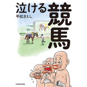泣ける競馬 / 平松さとし