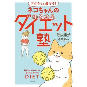 ネコちゃんのゆるゆるダイエット塾 ズボラでも痩せる! / 卵山玉子 / 森拓郎|bookfan