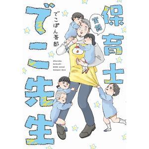 実録保育士でこ先生 / でこぽん吾郎|bookfan