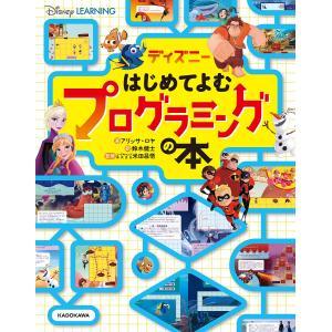 ディズニーはじめてよむプログラミングの本 / アリッサ・ロヤ / 鈴木健士 / 米田昌悟 bookfan