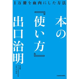 本の『使い方』 1万冊を血肉にした方法 / 出口治明|bookfan