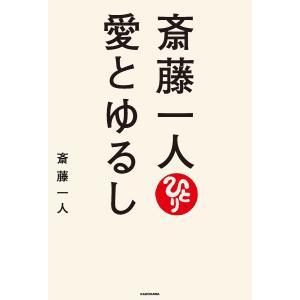 斎藤一人愛とゆるし / 斎藤一人