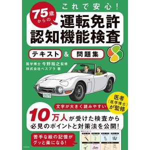 これで安心!75歳からの運転免許認知機能検査テキスト&問題集の商品画像|ナビ