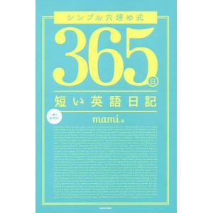 シンプル穴埋め式365日短い英語日記 / mami