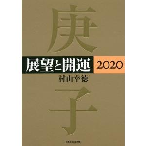 〔予約〕展望と開運2020 / 村山幸徳 bookfan