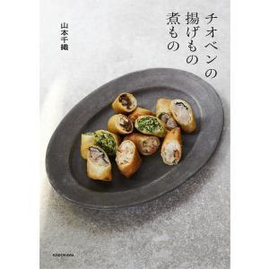 チオベンの揚げもの煮もの / 山本千織 / レシピ