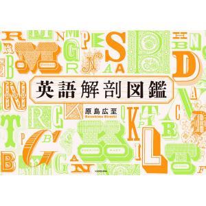 英語解剖図鑑 / 原島広至|bookfan