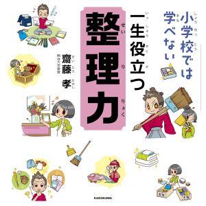 小学校では学べない一生役立つ整理力 / 齋藤孝|bookfan