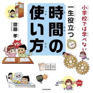 小学校では学べない一生役立つ時間の使い方 / 齋藤孝|bookfan