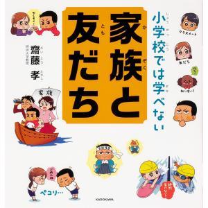 小学校では学べない家族と友だち / 齋藤孝|bookfan