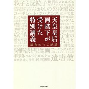 天皇皇后両陛下が受けた特別講義 講書始のご進講 / KADOKAWA|bookfan