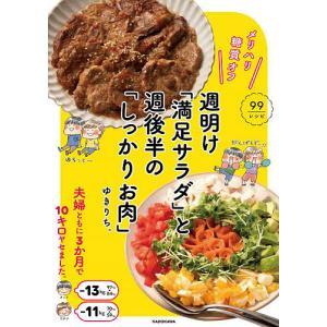 〔予約〕メリハリ糖質オフ 週明け「満足サラダ」と 週後半の「しっかりお肉」 / ゆきりち。|bookfan