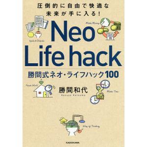 勝間式ネオ・ライフハック100 圧倒的に自由で快適な未来が手に入る! / 勝間和代|bookfan