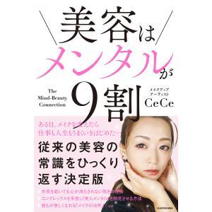 〔予約〕美容はメンタルが9割 / CeCe|bookfan
